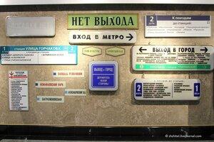 На метро в музей метро!