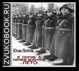 Аудиокнига Юхан Пеэгель «Я погиб в первое военное лето…»