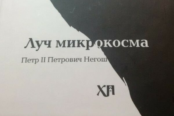 Черногория, Петр Негош, литература