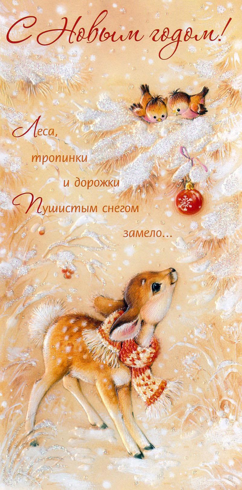 Добрые новогодние открытки федотовой марины