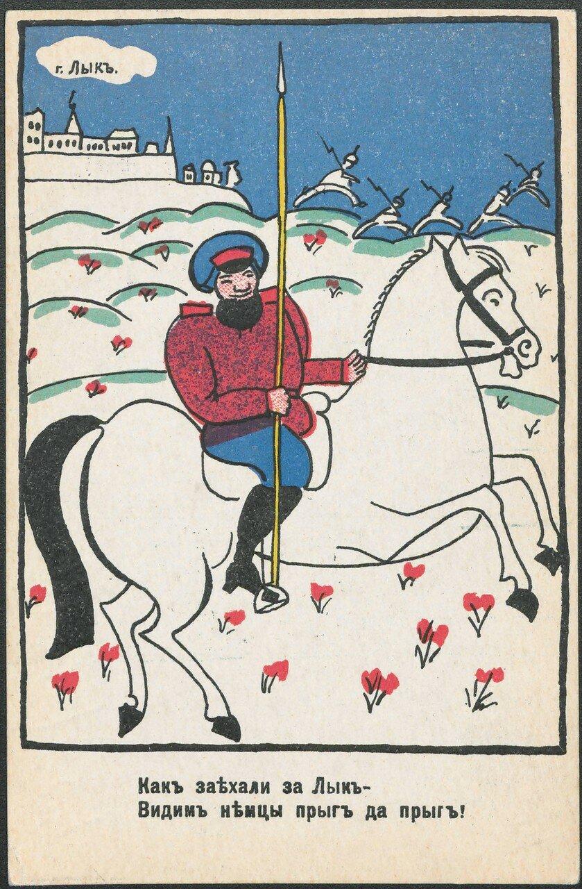 Как заехали за Лык... В.Маяковский. 1914