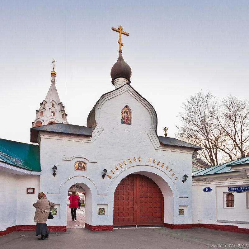 Святые врата Афонского подворья Пантелеймонова монастыря