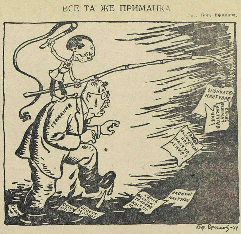 «Красная звезда», 26 ноября 1941 года, пропаганда Геббельса, идеология фашизма, Германия в ВОВ