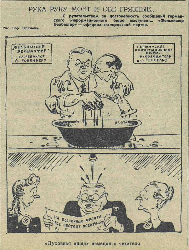 «Красная звезда», 30 января 1942 года, Германия в ВОВ