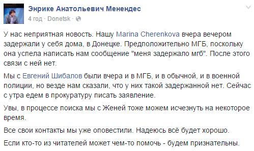 У Донецьку терористи викрали волонтера та вченого - фото 1