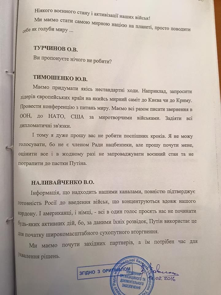 Стенограмма СНБО Тимошенко3.jpg