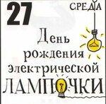 День рождения электрической лампочки