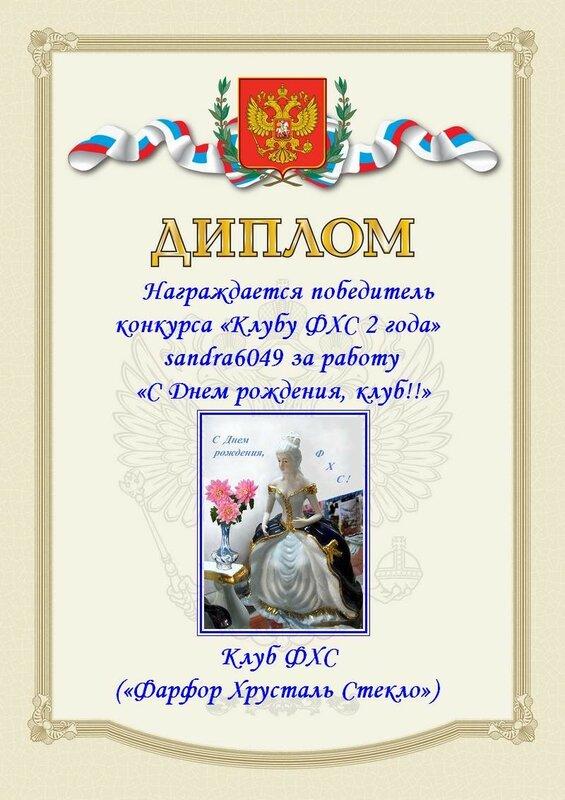 Победитель конкурса «Клубу ФХС 2 года»