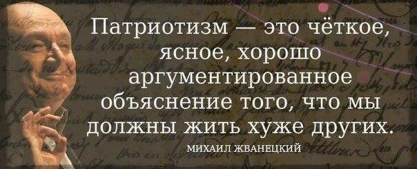 Жванецкий о патриотизме.jpg