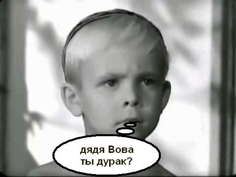 дядя Вова ты дурак?