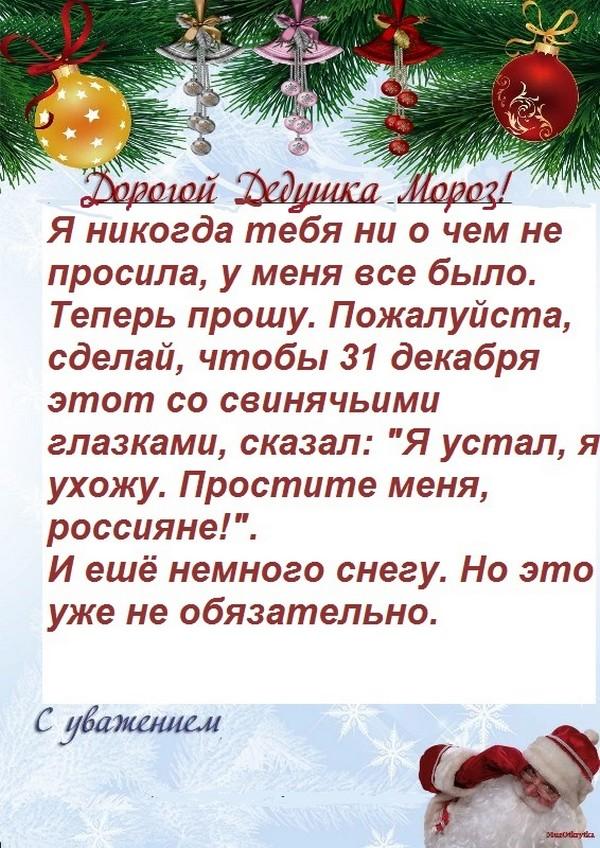 Красочная бумага для писем Новый год MuzOtkrytka.narod.ru