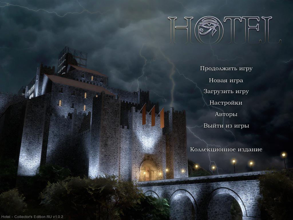 Отель. Коллекционное издание   Hotel CE (Rus)