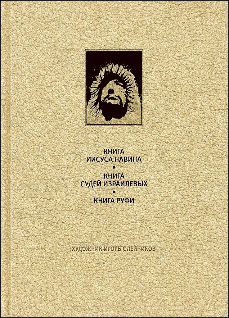 Игорь Олейников, Ветхий Завет