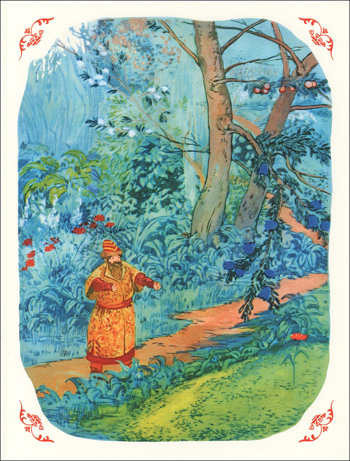 Успенская, Аленький цветочек
