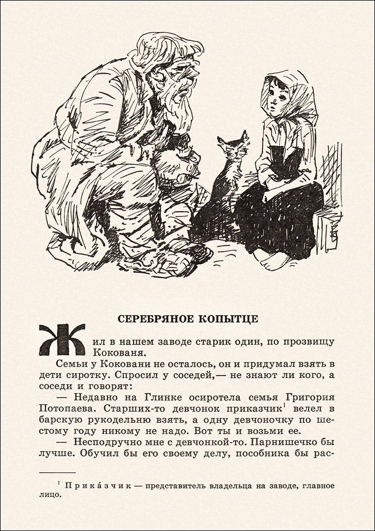 О. Коровин, Хрупкая веточка