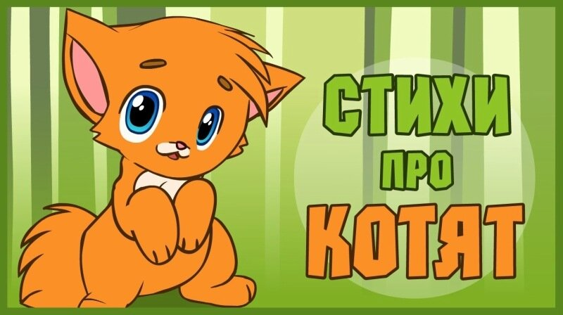стихи про котят.jpg