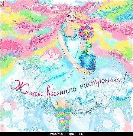 Открытка с поздравлением с Праздником весны. Красивые поздравительные открытки с началом весны 2021