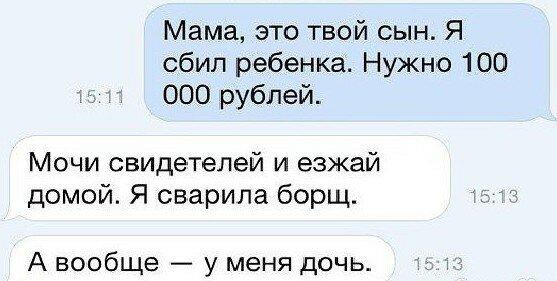 «Мама, у меня проблемы, не звони, переведи деньги на этот счет»