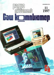 Журнал: Радиолюбитель. Ваш компьютер 0_133b9f_e6ad976c_M