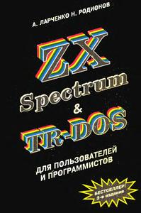 Литература по ПЭВМ ZX-Spectrum 0_138bad_88797841_M