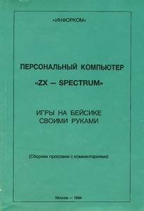 Литература по ПЭВМ ZX-Spectrum - Страница 2 0_138ca2_f12603ee_M
