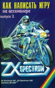 Литература по ПЭВМ ZX-Spectrum - Страница 2 0_138ca7_61386c64_M