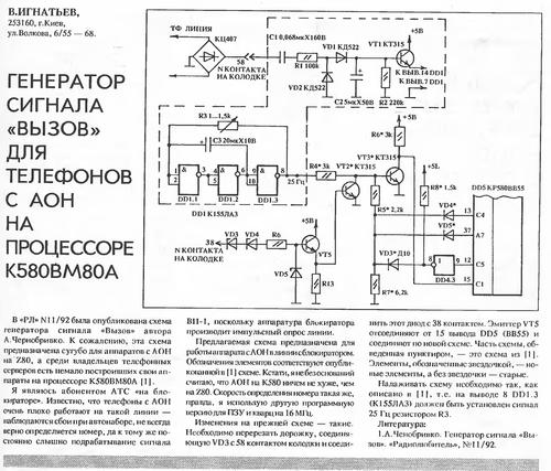 АОН на базе микропроцессора КР580ВМ80А 0_138cff_d9085ba0_L