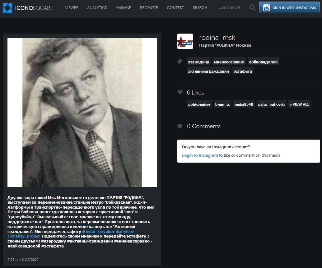 20151112_17-09-Московское отделение партии Родина за переименование Войковской