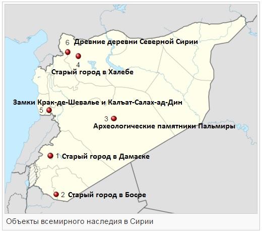 Объекты всемирного наследия ЮНЕСКО в Сирии