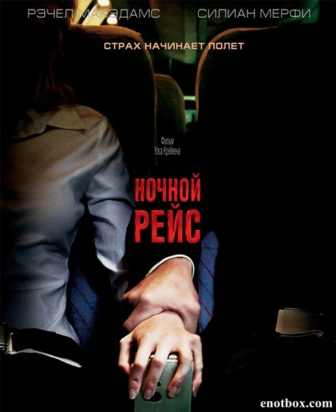 Ночной рейс / Red Eye (2005/WEB-DL/WEB-DLRip)