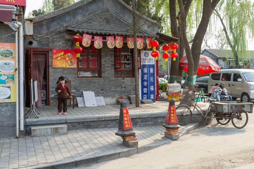 Лавка, Шичахай, Пекин