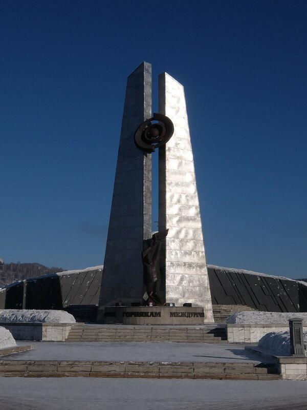 Междуреченск - Мемориал