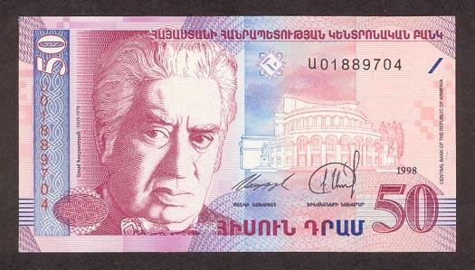 Армения, 50 драм, 1998