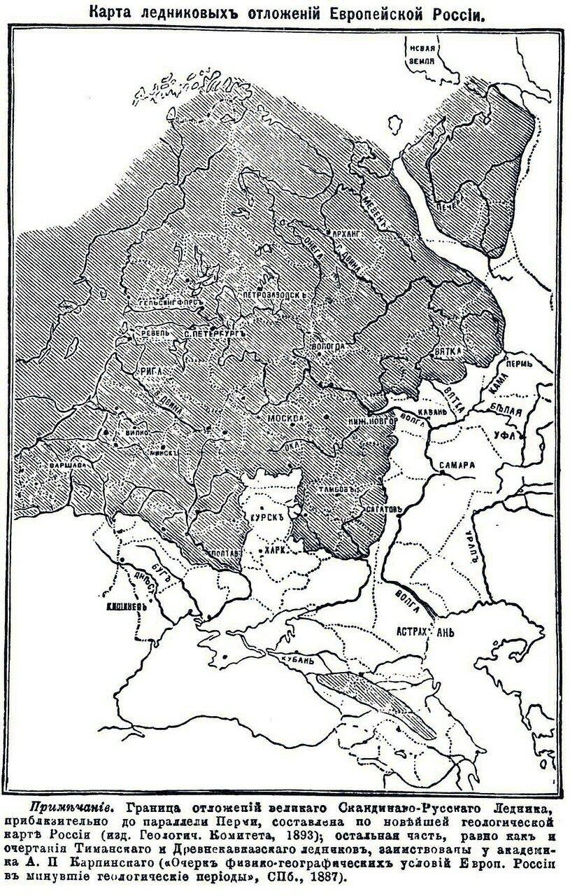 24. Ледниковые отложения (Россия)