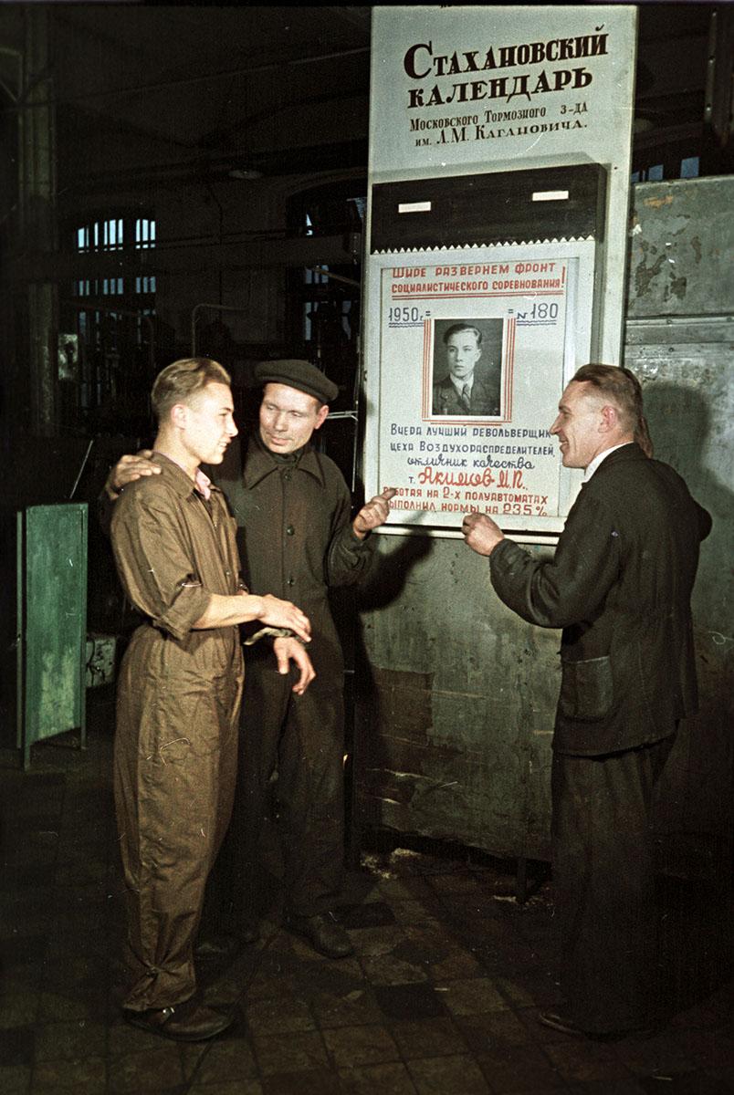 1950 Бальтерманц Право на труд На Московском тормозном заводе имени Л.М. Кагановича выпускается Стахановский календарь2.jpg