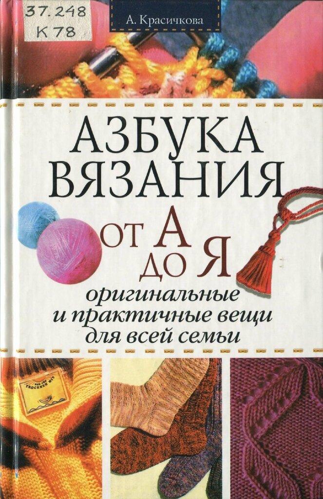 Азбука вязания_1.jpg