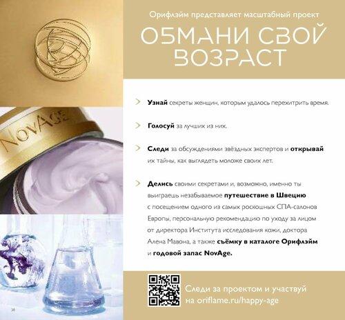 Каталог Oriflame 4 2016