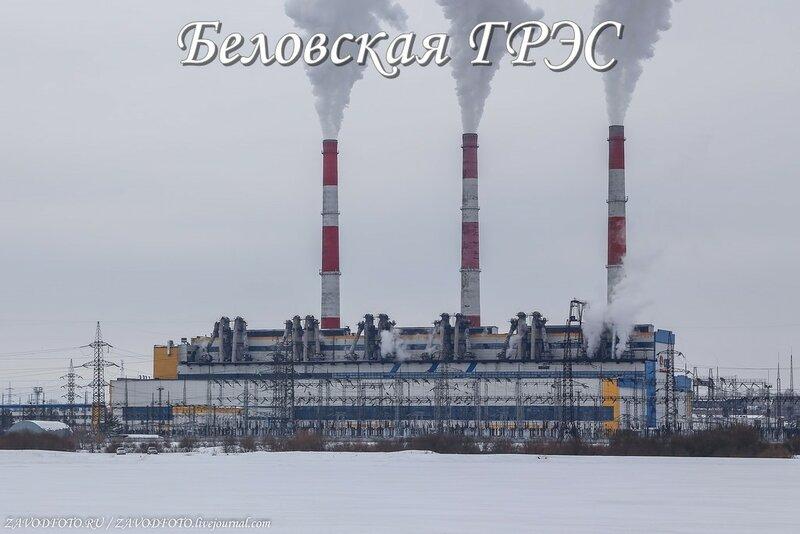 Беловская ГРЭС.jpg