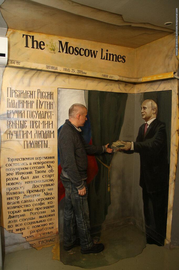 Москва. Арбатская Иллюзия