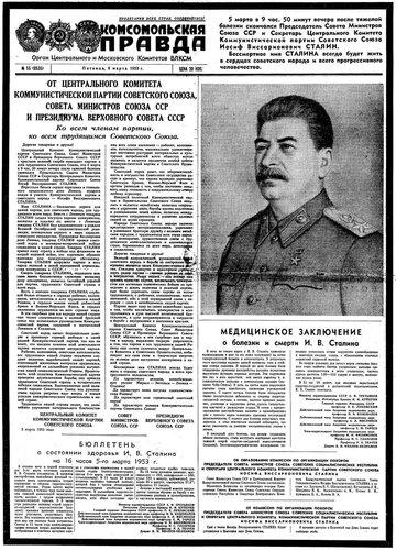 Комсосольская правда 1953