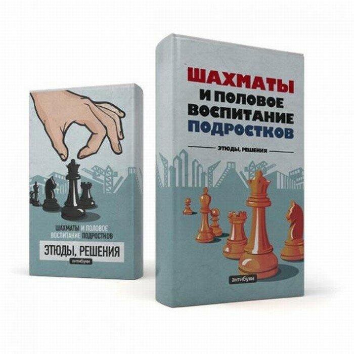 Шахматы и половое воспитание подростков. Вывернутые книжки антибуки