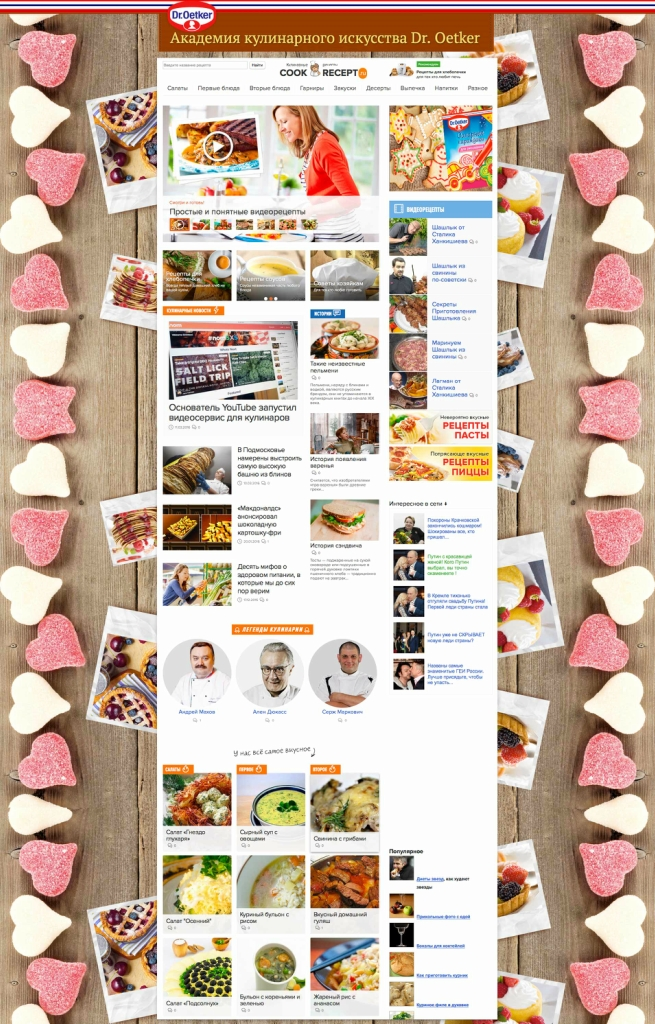 Брендирование сайта CookRecept.ru