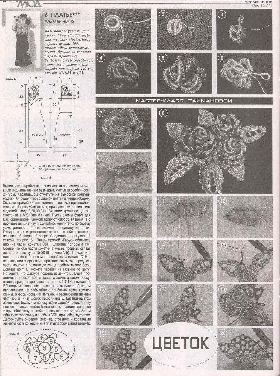 Журнал мод 594 вязание стильные модели 20