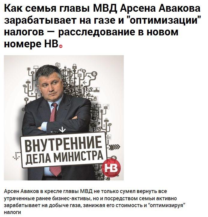 FireShot Screen Capture #135 - 'Как семья главы МВД Арсена Авакова зарабатывает н_' - nv_ua_publications_kak-semja-glavy-mvd-arsena-avakova-zarabatyv.jpg