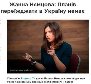 FireShot Screen Capture #250 - 'Жанна Нємцова_ Планів переїжджати в Україну немає' - espreso_tv_article_2016_02_10_zhanna_nyemcova_planiv_pereyizhdzha.jpg