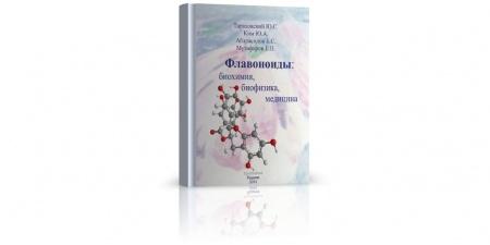 Книга «Флавоноиды: биохимия, биофизика, медицина» (2013), Ю.С. Тараховский. Монография содержит новейшие сведения о действии флавонои