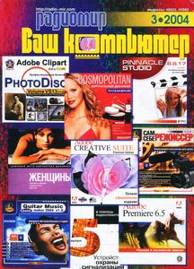 Журнал: Радиолюбитель. Ваш компьютер - Страница 4 0_1365b6_845dda69_M