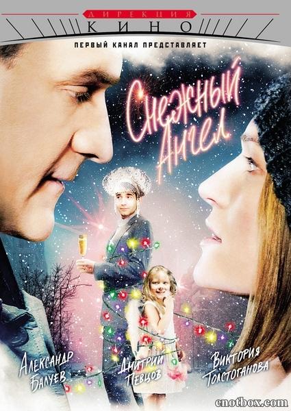 Снежный ангел (2007/DVDRip)