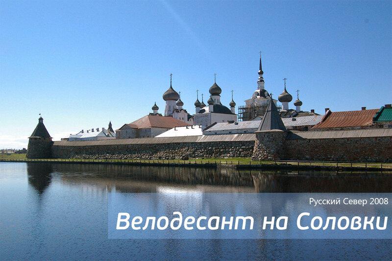 Велодесант на Соловки