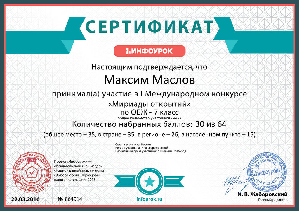 Сертификат проекта infourok.ru № 864914.jpg